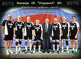 1Команда_60+_Кубок 2019_ок