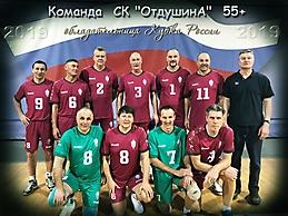 Команда 55+_ОК