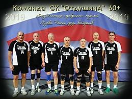 Команда_60+_Кубок 2019_ок