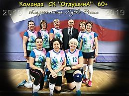 Команда 60+ж_2_ОК