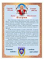 Озеров Борис Михайлович