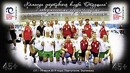 Португалия_2019_команды